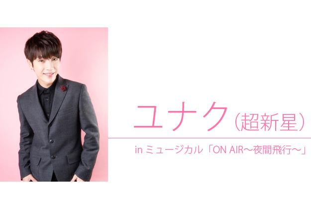 【インタビュー】ユナク(超新星)inミュージカル「ON AIR~夜間飛行~」
