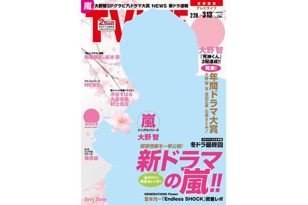【テレビライフ6号2月25日(水)発売】表紙:大野智