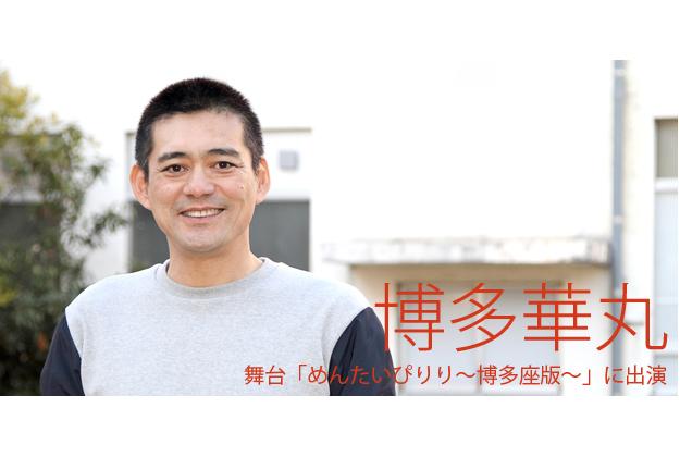 【インタビュー】『めんたいぴりり~博多座版~』主演!博多華丸インタビュー