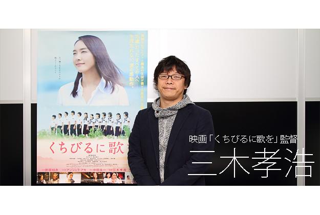 【インタビュー】映画「くちびるに歌を」三木孝浩監督インタビュー