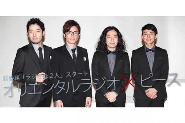 【インタビュー】新番組「ラジオな2人」オリエンタルラジオ&ピースインタビュー