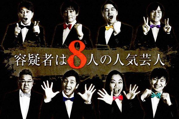 真犯人は誰!? 宮迫博之、バナナマン、バカリズムらが本人役でドラマ出演