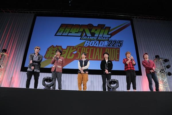『劇場版 弱虫ペダル』公開決定!山下大輝「また坂道くんを演じられてうれしい」