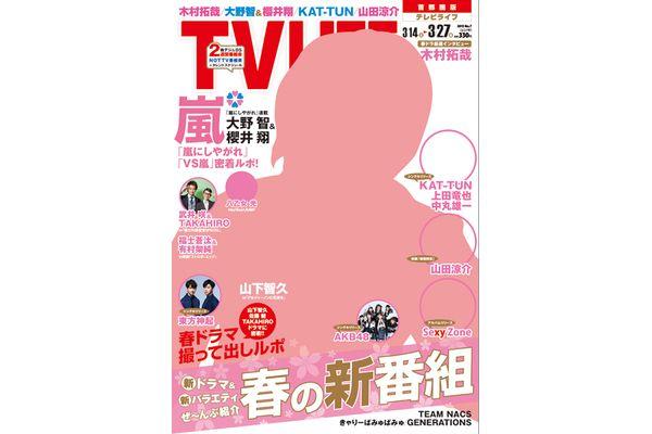 【テレビライフ7号 3月11日(水)発売】表紙:山下智久