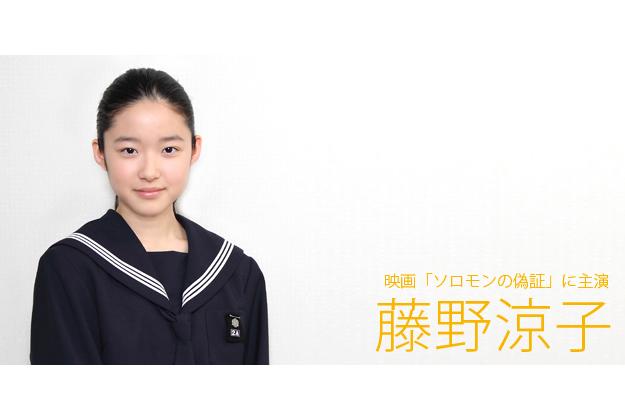 【インタビュー】映画「ソロモンの偽証」主演 藤野涼子インタビュー
