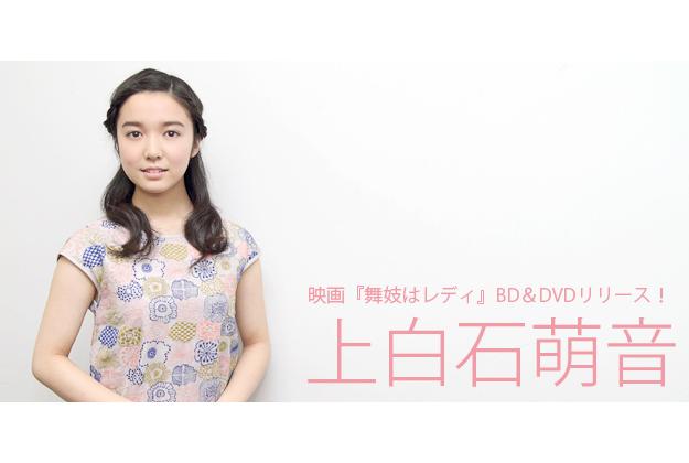 【インタビュー】映画『舞妓はレディ』主演 上白石萌音インタビュー
