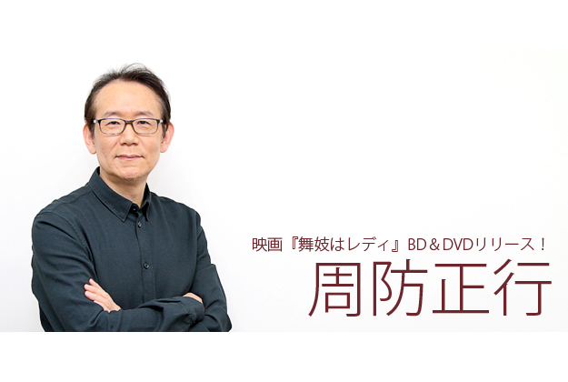 【インタビュー】映画『舞妓はレディ』周防正行監督インタビュー