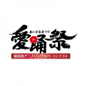 「愛踊祭~あいどるまつり~」ロゴ