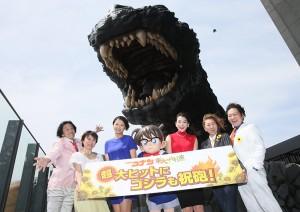 ゴジラヘッドと記念撮影する劇場版『名探偵コナン 業火の向日葵』出演陣