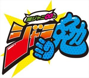 『関ジャニ∞のジャニ勉』ロゴ