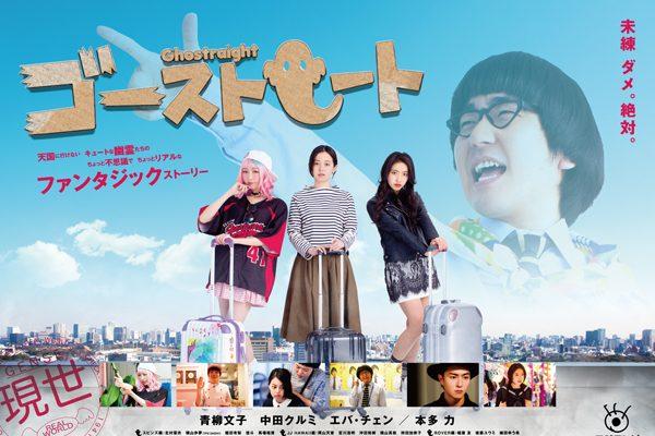 青文字系モデル・青柳文子、中田クルミ、エバ・チェン出演ドラマ放送!DVD化も