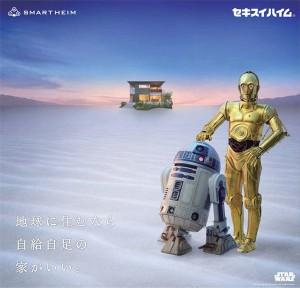 「スター・ウォーズ」の人気キャラクターR2-D2、C-3POが登場するセキスイハイム「スマートパワーステーション」新CM『日暮れの砂漠』篇