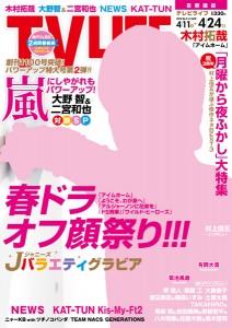 【テレビライフ9号 4月8日(水)発売】表紙:木村拓哉