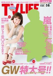 テレビライフ10号表紙画像(多部未華子&大倉忠義)
