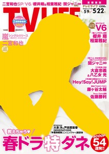 テレビライフ11号表紙画像(二宮和也)