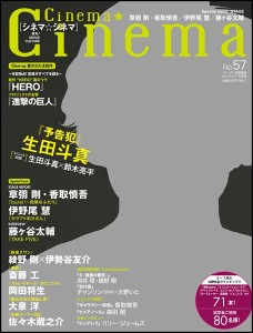 cinemacinema57表紙