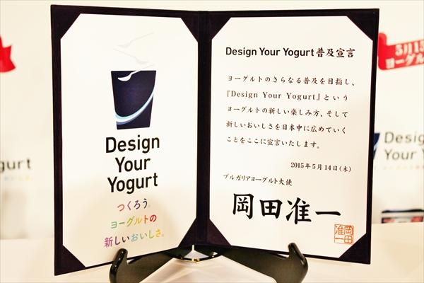 ブルガリアヨーグルト大使・岡田准一の「Design Your Yogurt普及宣言」