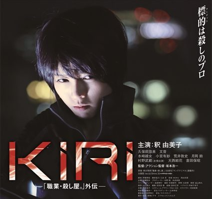 釈由美子主演『KIRI -「職業・殺し屋。」外伝-』舞台挨拶付イベント上映決定