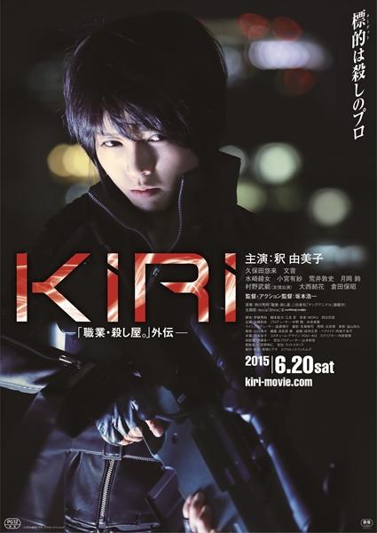 釈由美子主演映画 『KIRI -「職業・殺し屋。」外伝-』ポスター