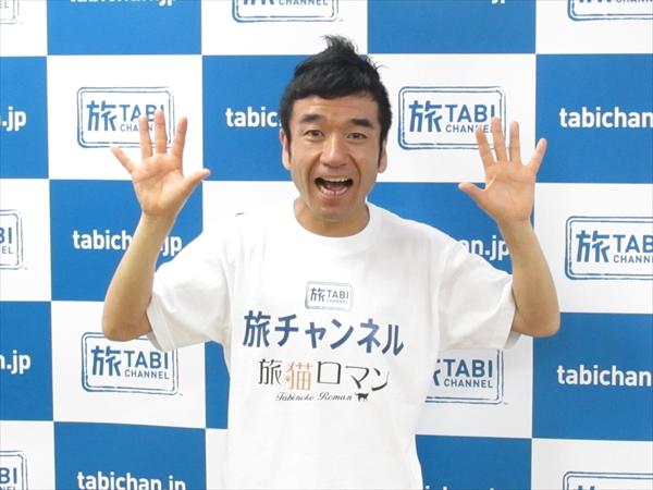 """""""旅チャンネル猫大使2015""""に就任した猫ひろし"""