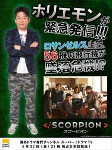 『SCORPION/スコーピオン』番組宣伝ビジュアル