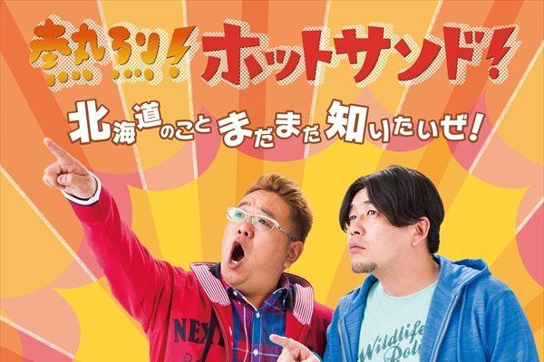 サンドウィッチマンが北海道のいいところを再発見「熱烈! ホットサンド」DVD化