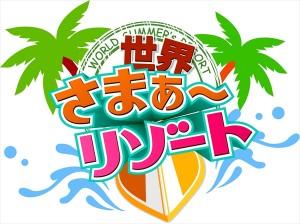 『7つの海を楽しもう! 世界さまぁ~リゾート』ロゴ