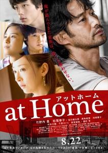 映画『at Home』ポスタービジュアル