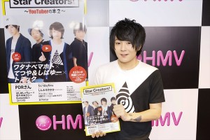 『Star Creaters!~YouTuberの本2~』発売記念イベントに登場したワタナベマホト