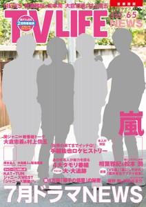 【テレビライフ12号 5月20日(木)発売】表紙:NEWS