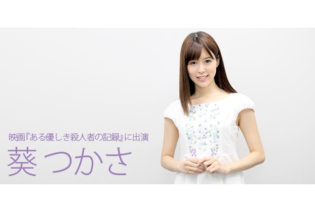 【インタビュー】映画『ある優しき殺人者の記録』に出演!葵つかさインタビュー