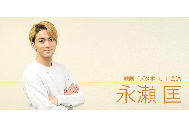 【インタビュー】映画「ズタボロ」に主演!永瀬匡インタビュー