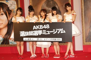「AKB48選抜総選挙ミュージアム」オープニングセレモニー