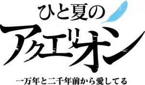 「ひと夏のアクエリオン」ロゴ