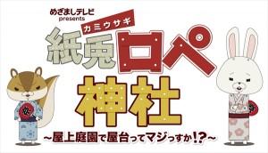 「めざましテレビpresents 紙兎ロペ神社~屋上庭園で屋台ってマジっすか!?~」ロゴ