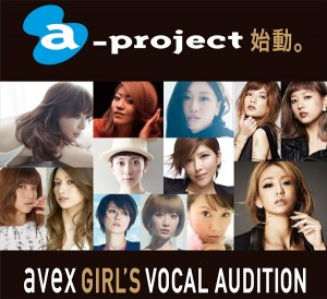 『avexGIRL'S VOCAL AUDITION』