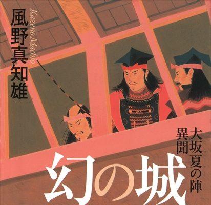鈴木拡樹、細貝圭、山崎樹範らが出演!舞台「幻の城~」上演決定