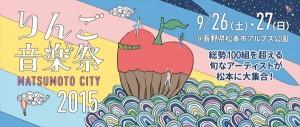 「りんご音楽祭2015」