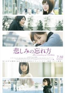 『悲しみの忘れ方 Documentary of 乃木坂46』