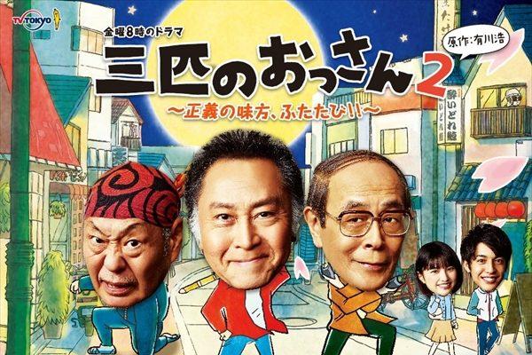 """映像特典は""""三匹のおっさんSPトーク""""『三匹のおっさん2』DVD-BOX9月発売"""