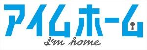 『アイムホーム』ロゴ