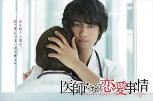 『医師たちの恋愛事情』