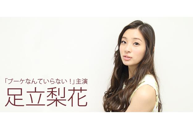 【インタビュー】「ブーケなんていらない!」主演 足立梨花インタビュー