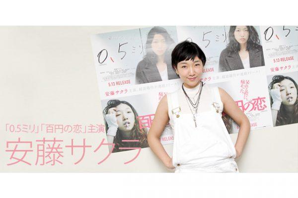 【インタビュー】「0.5ミリ」「百円の恋」主演 安藤サクラインタビュー