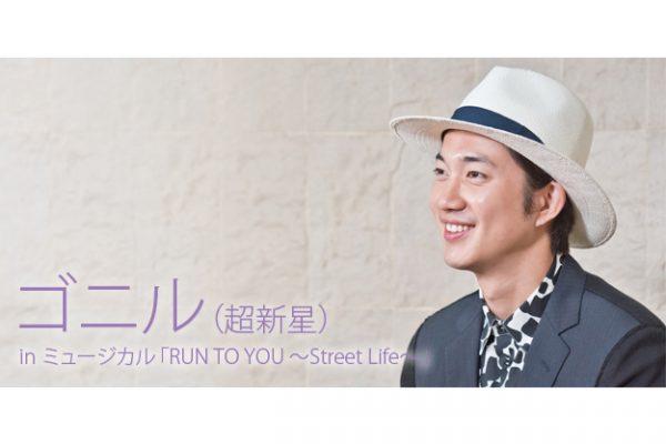【インタビュー】ゴニル(超新星) in ミュージカル「RUN TO YOU ~Street Life~」