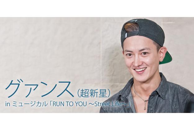 【インタビュー】グァンス(超新星) in ミュージカル「RUN TO YOU ~Street Life~」