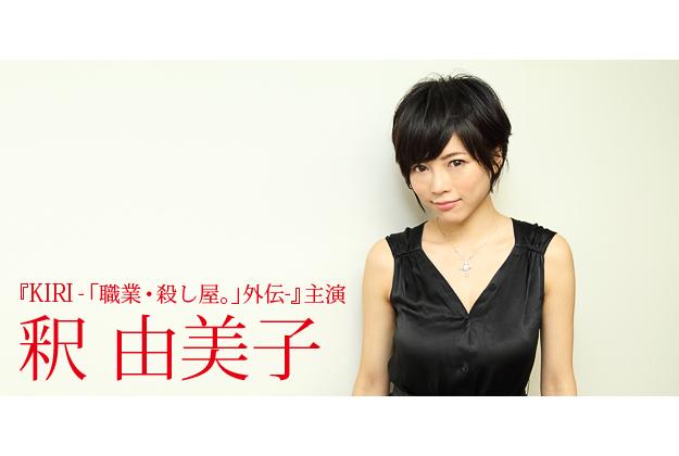 【インタビュー】映画『KIRI -「職業・殺し屋。」外伝-』主演!釈由美子インタビュー