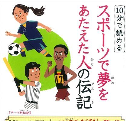 「10分で読める伝記」澤、松井、カズら20人登場のスポーツ編発売