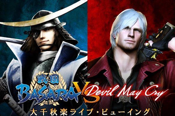 舞台「戦国BASARA vs Devil May Cry」大千秋楽公演を全国の映画館で生中継