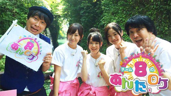 AKB48チーム8が体当たりでロケに挑む!初の冠番組『~あんた、ロケ!』放送決定